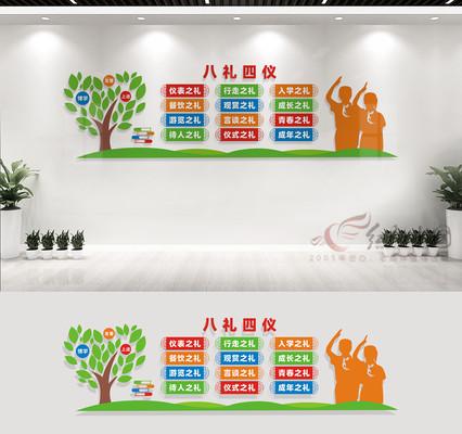 学校八礼四仪文化墙设计