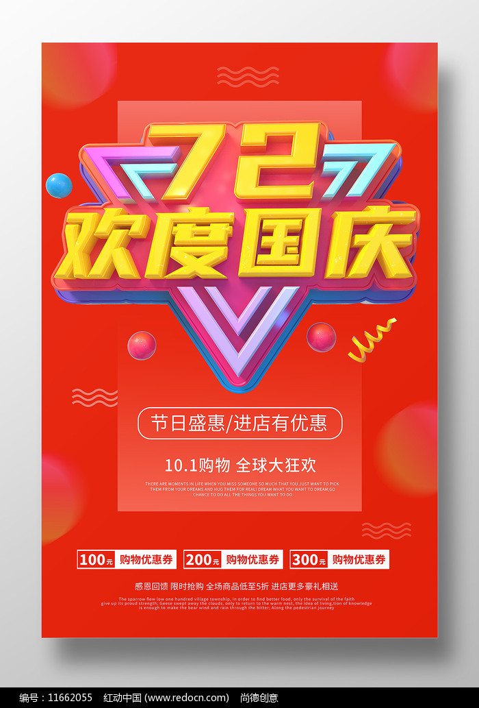 72欢度国庆促销海报设计图片