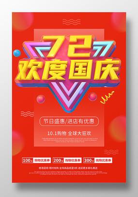 72欢度国庆促销海报设计