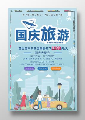 创意国庆节旅游宣传海报设计