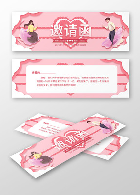 粉色剪纸风婚礼邀请函请柬