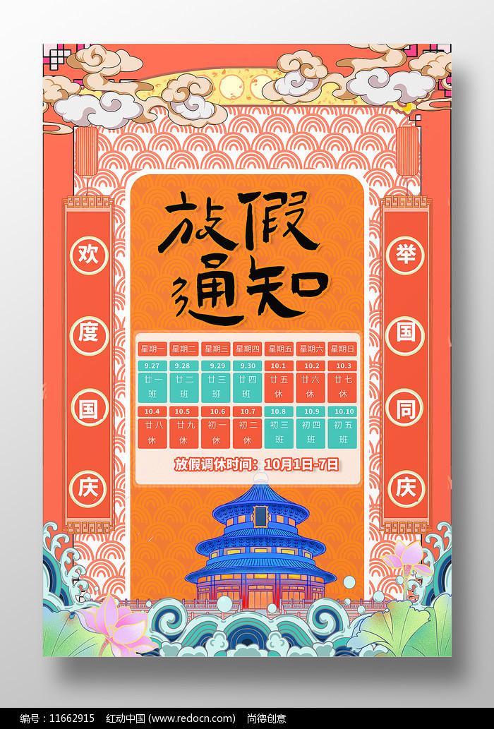 国潮风国庆节放假通知海报图片