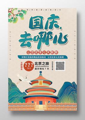 国潮风国庆去哪儿旅行促销宣传海报