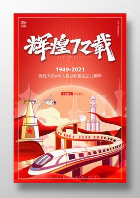 国庆辉煌72载海报