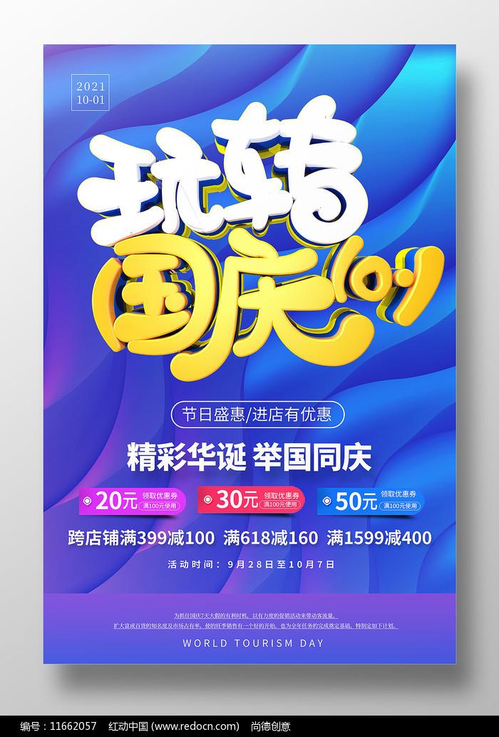 国庆节玩转国庆10.1促销海报图片