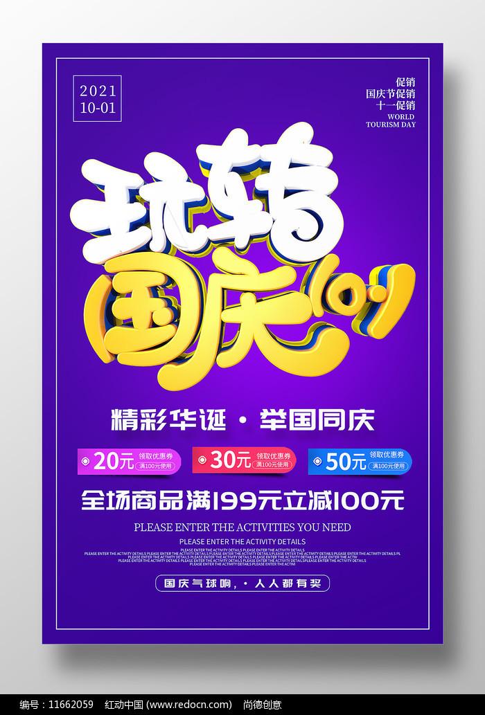 国庆节玩转国庆10.1促销海报设计图片