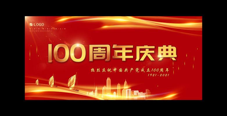 红金建党100周年展板