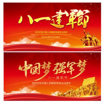 红色八一建军节晚会背景板设计