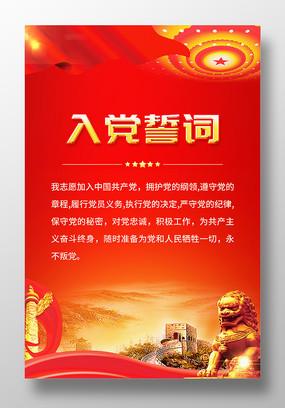 红色党建入党誓词宣传展板设计