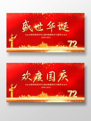 红色大气盛世华诞欢度国庆背景展板