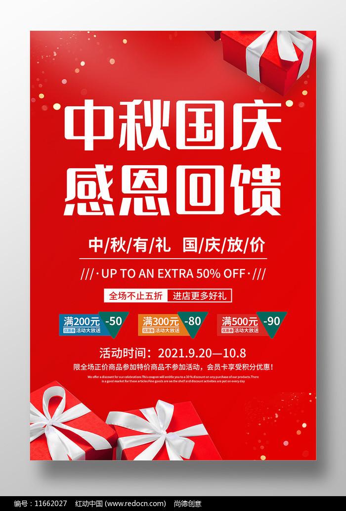 红色大气中秋国庆感恩回馈促销宣传海报图片