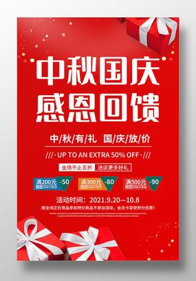 红色大气中秋国庆感恩回馈促销宣传海报