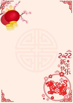 虎年新春吉祥背景纸