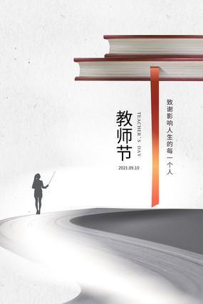 简约大气教师节海报设计