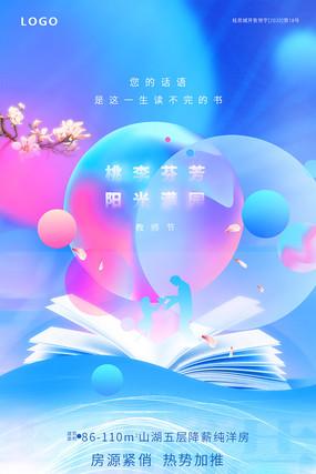 教师节蓝金书本地产海报