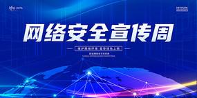 藍色科技網絡安全周宣傳展板