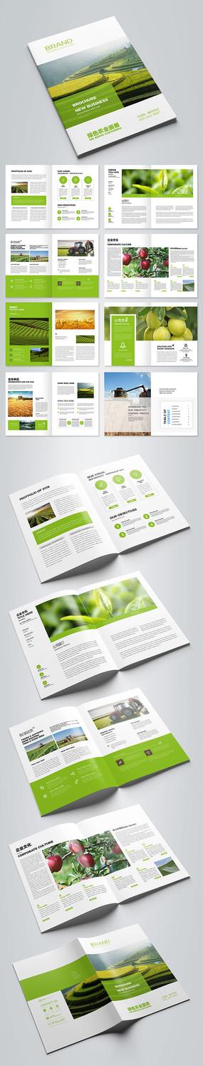 綠色農業合作社畫冊設計模板