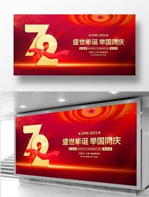 盛世华诞举国同庆国庆72周年宣传展板