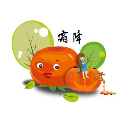 霜降女孩和柿子创意组合