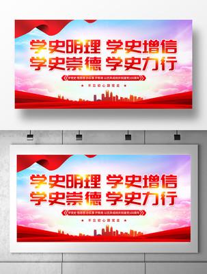 学党史悟思想办实事开新局学史明理宣传展板