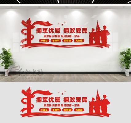 拥军优属拥政爱民文化墙设计