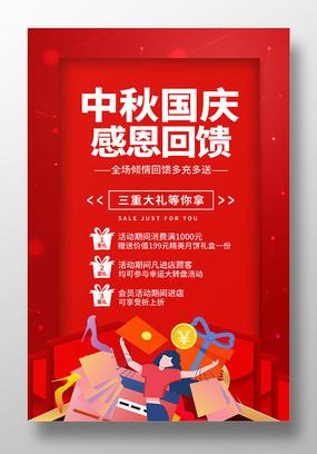 中秋国庆感恩回馈宣传海报设计