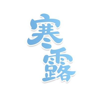 寒露艺术字体