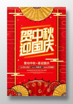 贺中秋迎国庆宣传促销海报
