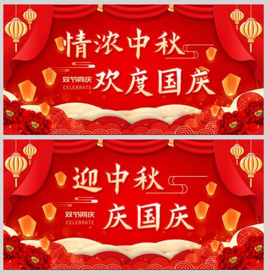 红色中秋国庆文艺晚会舞台背景板