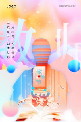 教师节剪影炫彩地产海报