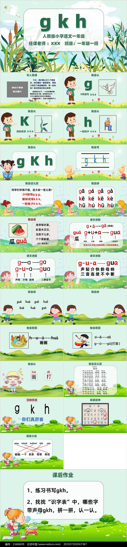 卡通gkh语文课件ppt