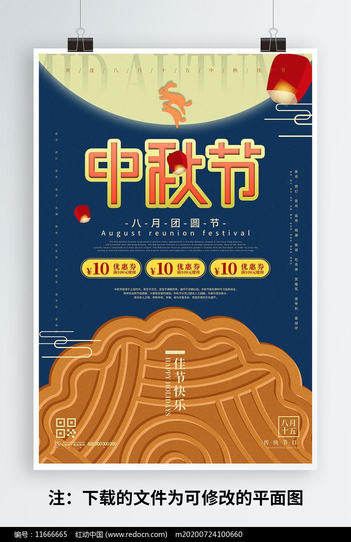 蓝色手绘月饼中秋佳节日节气促销海报