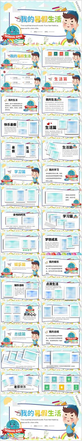 小学生幼儿园我的暑假生活电子相册PPT