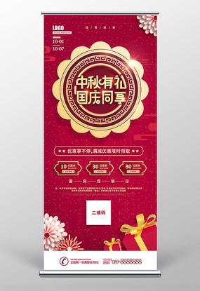 原创红色中秋国庆双节促销展架