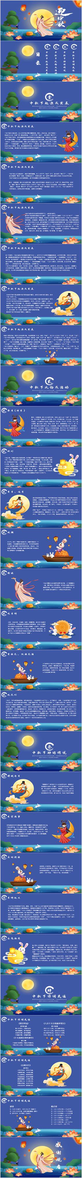 中国风传统节日介绍中秋节PPT模板