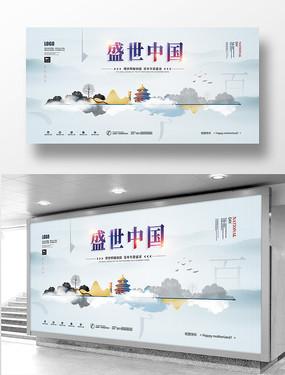 創意水墨國慶節成立七十二周年宣傳展板