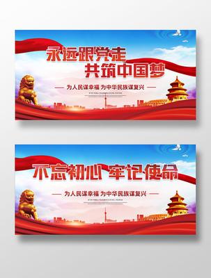 共筑中国梦不忘初心党建展板