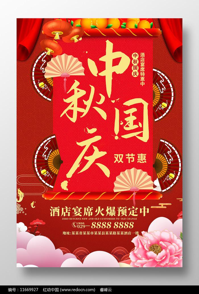 红色大气中秋国庆节促销海报