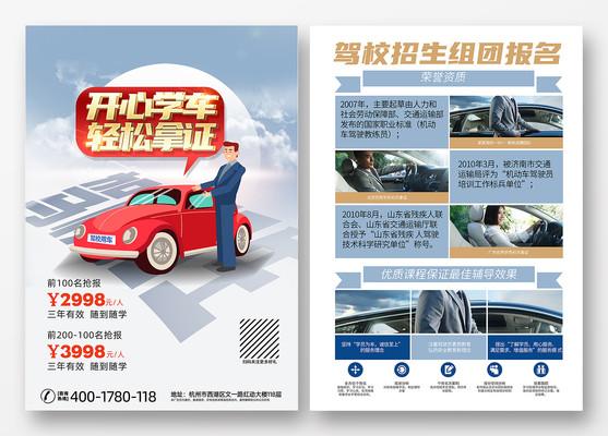 驾驶培训招生宣传单设计