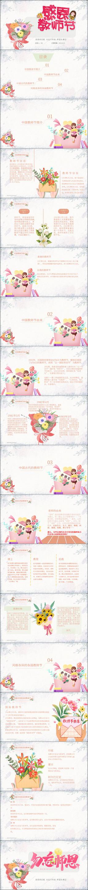 小清新水彩教师节ppt模板PPT