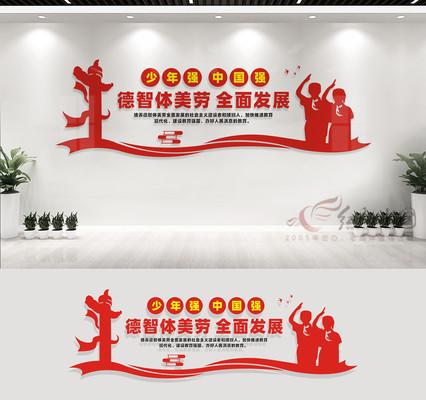 校园文化建设宣传标语墙
