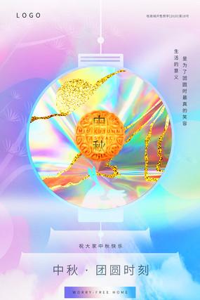 中秋节鎏金灯笼地产海报