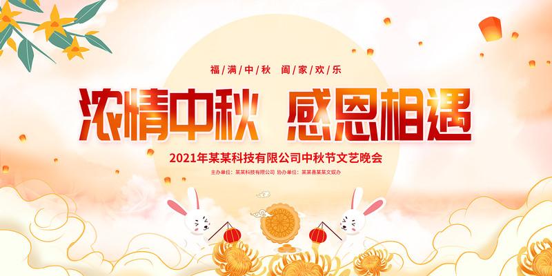 中秋节晚会舞台背景板psd模板