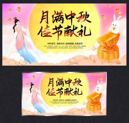 中秋节月满中秋佳节献礼展板设计