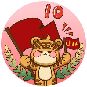 10月日历虎年2022年国庆老虎