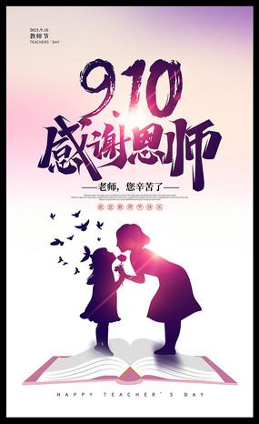 910教师节宣传海报设计