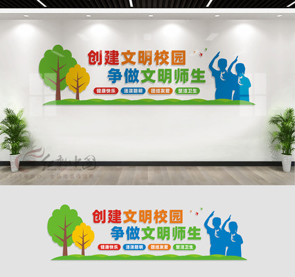 创建文明校园文化墙