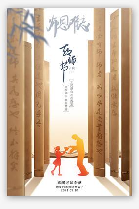 创意大气感恩教师节海报设计