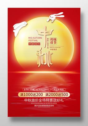 传统中秋佳节中秋节促销海报设计