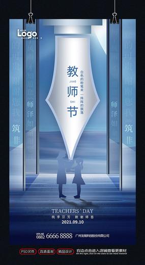 大气创意教师节宣传海报设计